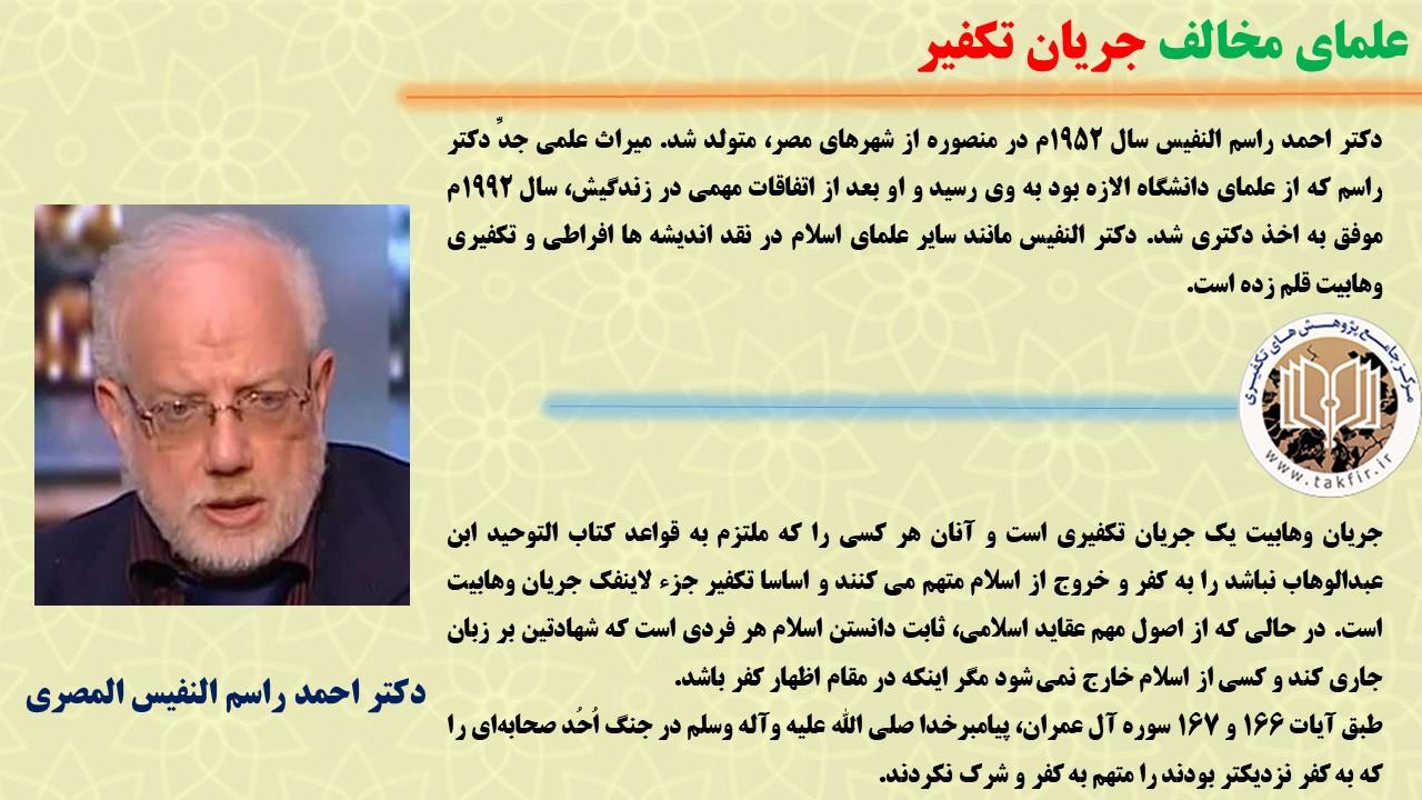 دکتر احمد راسم النفیس