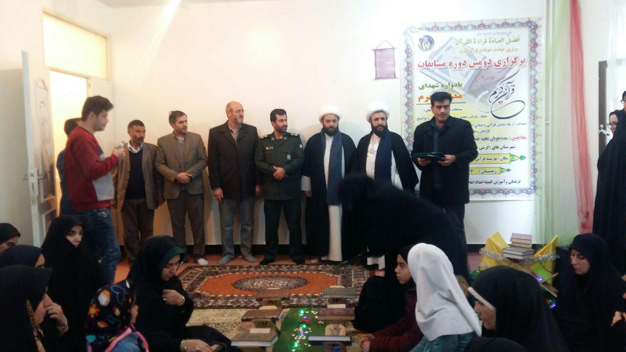 برگزاری دومین دوره مسابقات قرآن کریم توسط کمیته امداد گرمی