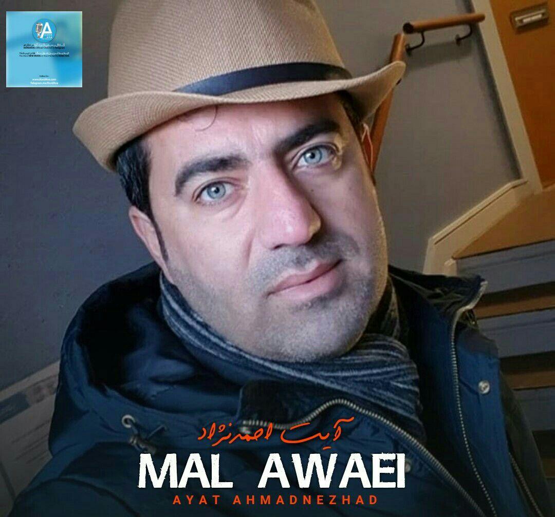 دانلود آهنگ جدید آیت احمدنژاد به نام مال آوایی