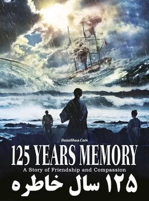 دانلود فیلم 125 Years Memory 2015