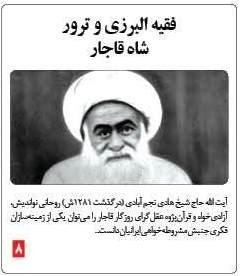 فقیه البرزی و ترور شاه قاجار