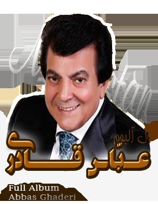 فول آلبوم عباس قادری