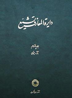 مقالات حسین عسکری در دایره المعارف تشیع