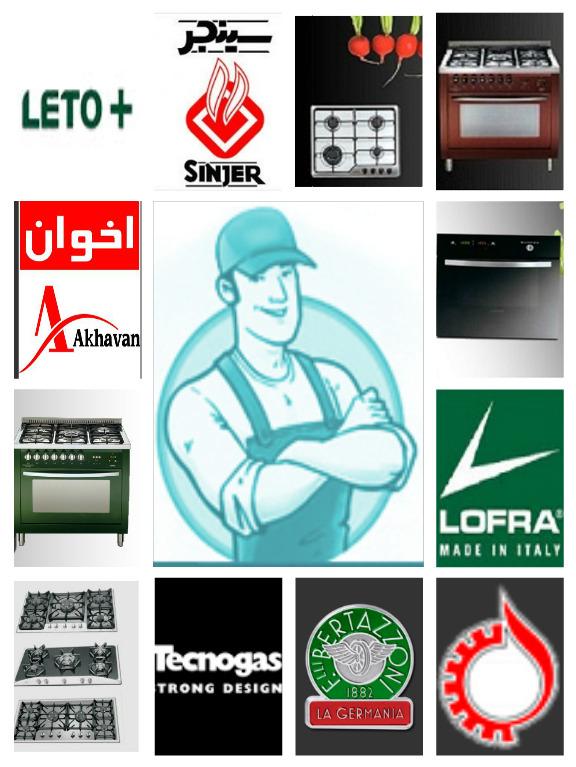 اجاق گاز ولگا خدمات و تعمیرات اجاق گاز : 26118752