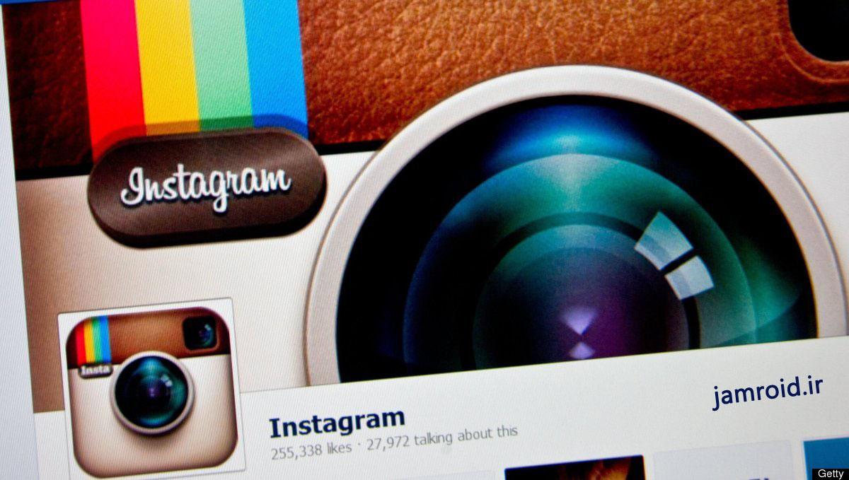 دانلود Instagram 7.17.0   جدیدترین نسخه اینستاگرام اندروید!