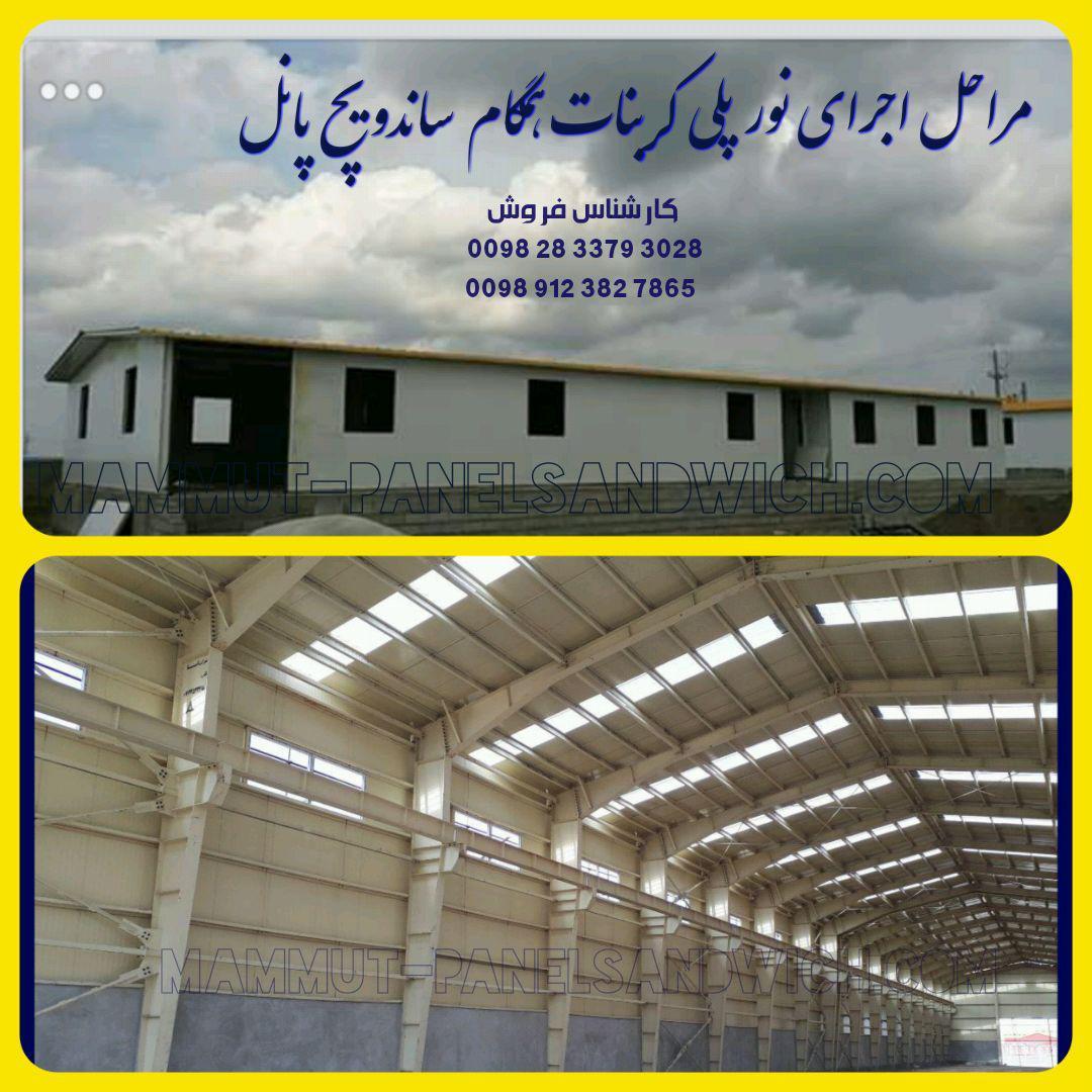 مجتمع صنعتی پانل خوزستان | نمایندگی ما در خرمشهر
