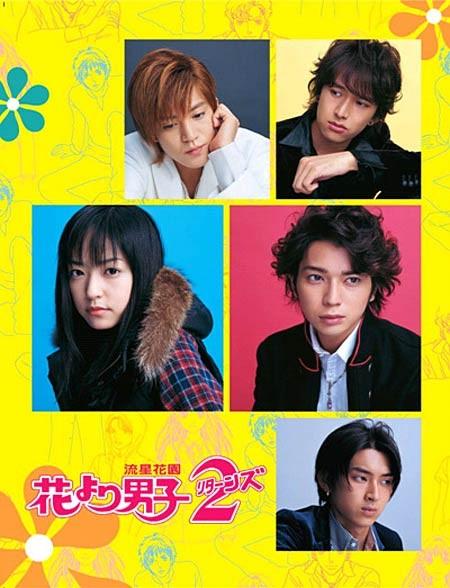دانلود نسخه ژاپنی سریال پسران برتر از گل - Hana Yori Dango با زیر نویس فارسی کامل