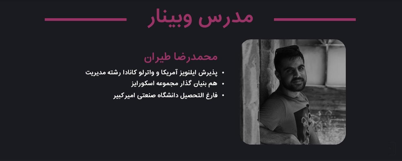 مدرس وبینار