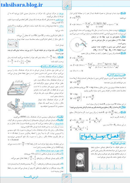 کتاب فیزیک دوازدهم تجربی شب امتحان خیلی سبز