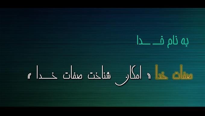 پاورپوینت اندیشه اسلامی امکان شناخت صفات خدا