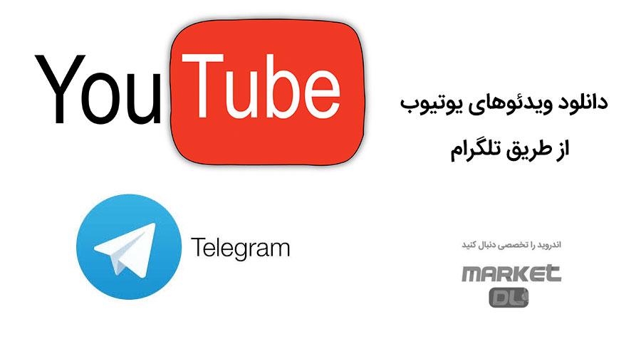 دانلود ویدیوهای یوتیوب در تلگرام به همراه آموزش جستجوی ویدیوهای یوتیوب در تلگرام
