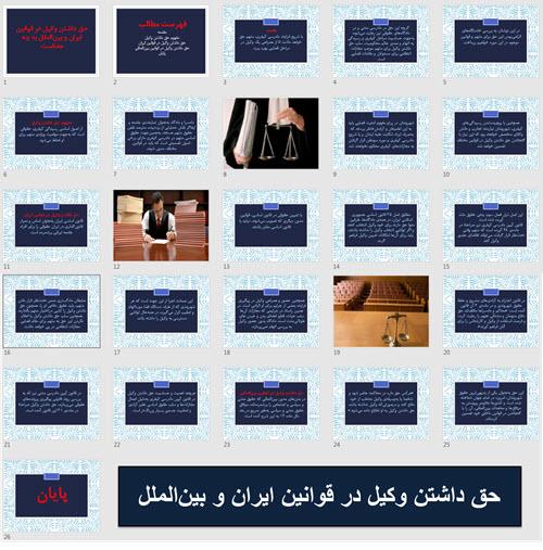 حق داشتن وکیل در قوانین ایران و بینالملل به چه معناست