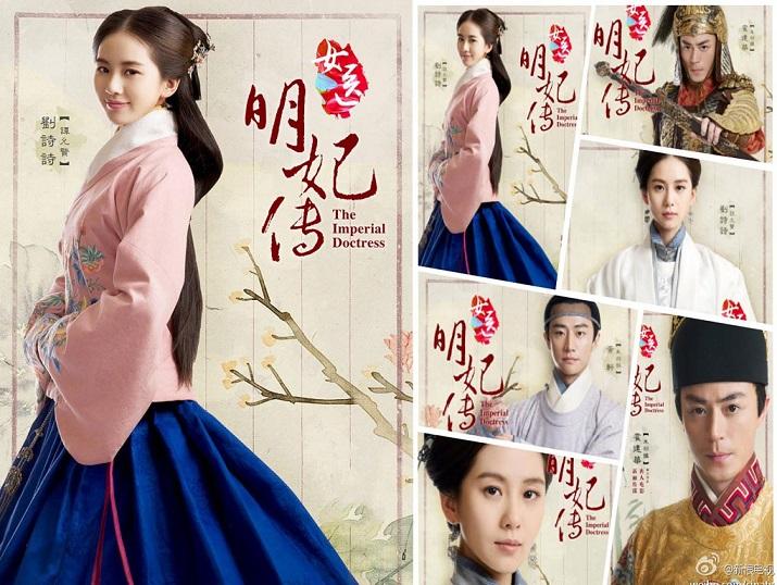 Image result for سریال چینی پزشک زن سلطنتی The Imperial Doctress