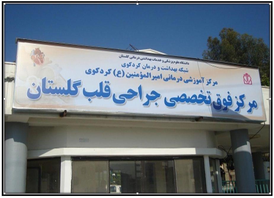 سلامتی مردم استان گلستان بازیچه دست مسئولان علوم پزشکی/دولت تدبیر و امید رکورددار وعده های پوچ