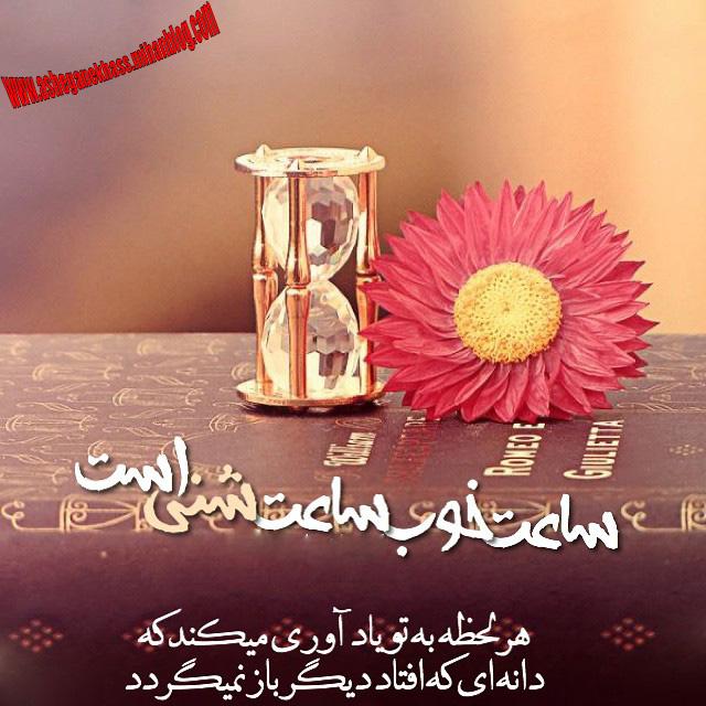 smn_httpasheganekhass.mihanblog_(12).jpg