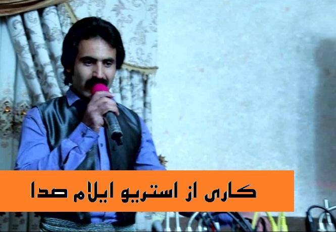 یک موزیک ویدیو جدید از هنرمند حمید کبیری ایلام  صدا