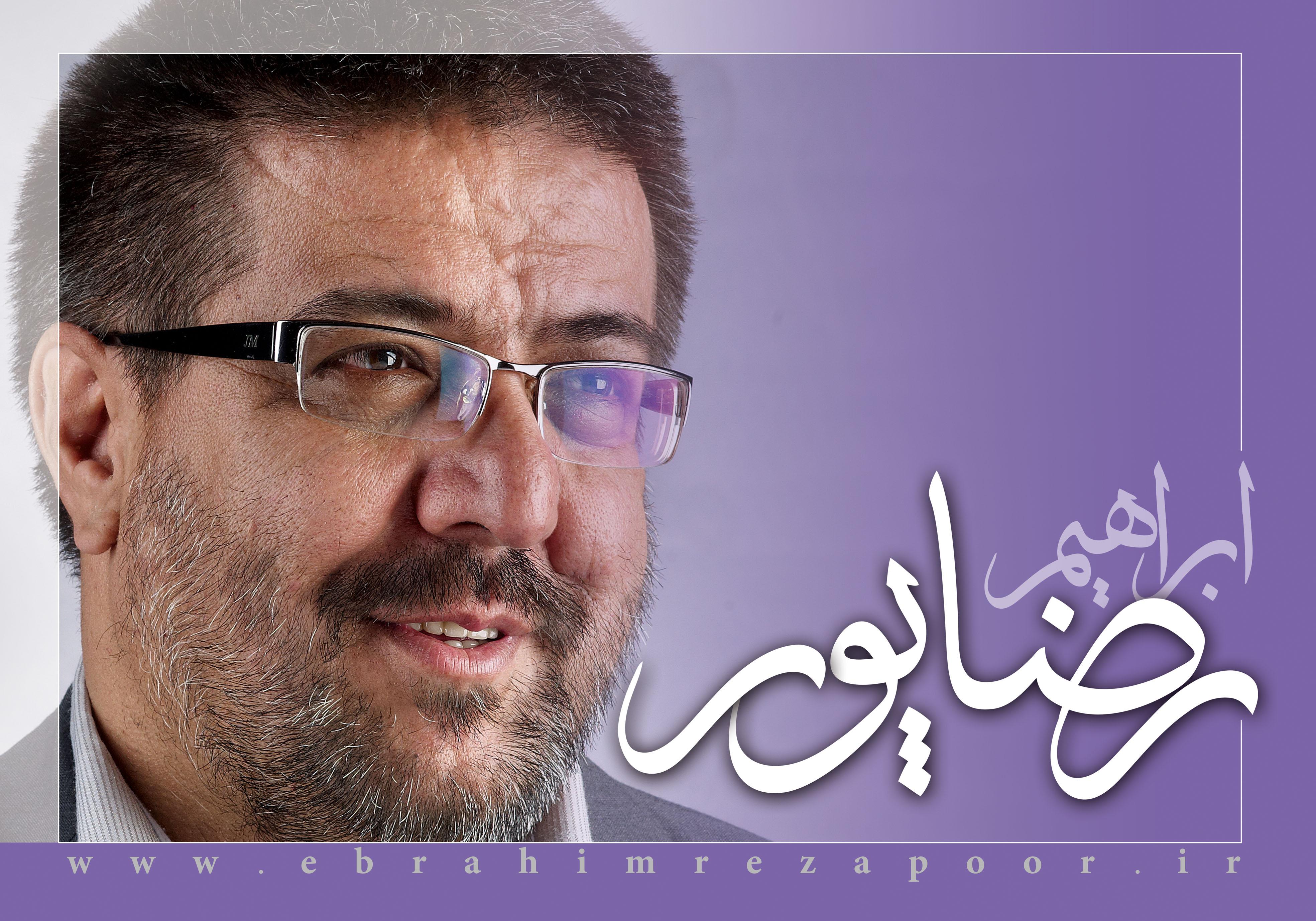 دکترابراهیم رضاپور