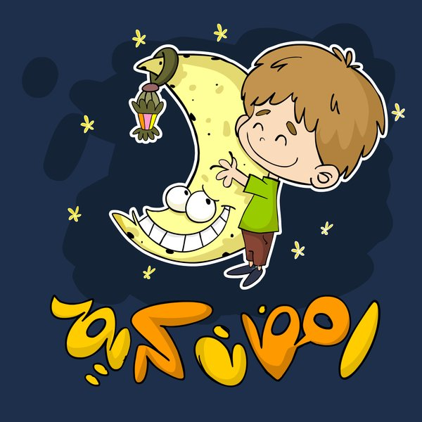 http://uupload.ir/files/sp9i_pic-ramadan-93-amazing-ir-1.jpg