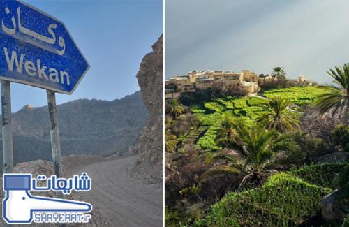 روزه داری سه و نیم ساعته در روستای وکان عمان !