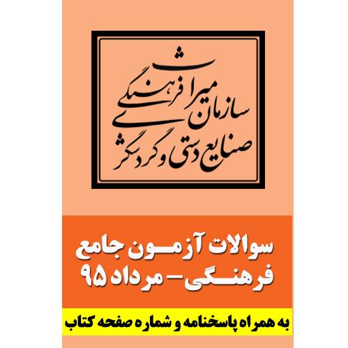 دفترچه سوالات آزمون جامع راهنمایان فرهنگی- مرداد 95 (دانلود رایگان)