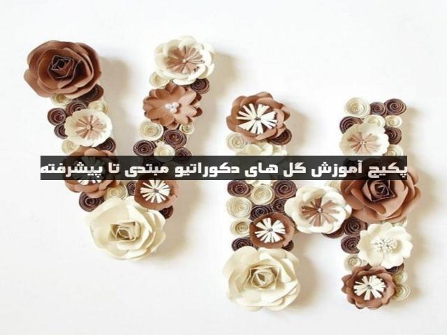 گل دیواری مصنوعی