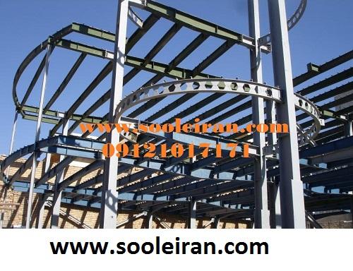 مراحل ساخت اسکلت فلزی | ساخت اسکلت فلزی در تهران