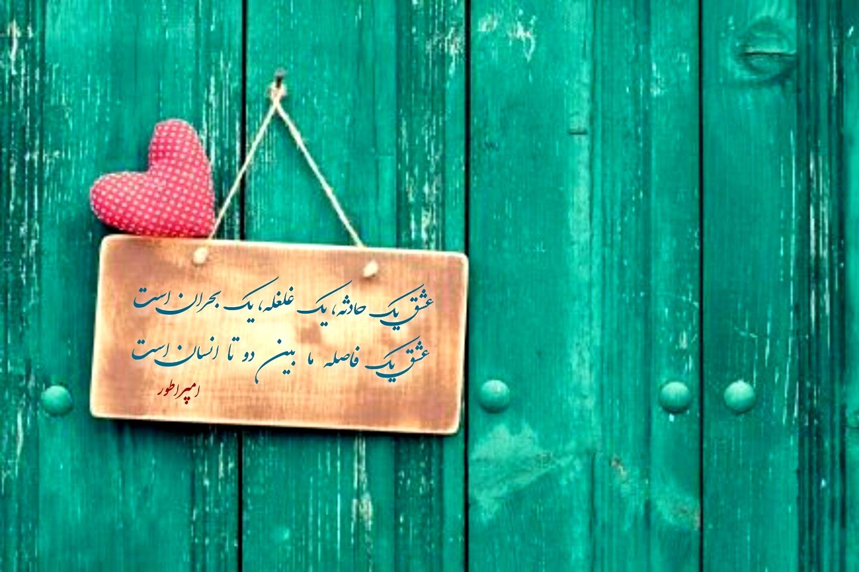 عشق یک حادثه، یک غلغله، یک بحران است عشق یک فاصـــله مــــا بیــن دو تا انسان است عشق امــــواج تـــراژدیی احســــاس و جنــــون عشق فرسنگِ زمـــان دغدغــــه ای ایمان است عشق یک شـــور دل انگیــــز در آفـــــاق خیال عشق یک رهــــــزن اندیشـــــه گر پنهان است عشق آیینه ای تصویـــــــرِ کمــــالات و هنــــر عشق آهنگِ زبـــان زمزمــــــه ای دیوان است عشق هنگامـــه نبضِ دلِ غـــــم دیــــده ای من عشق آغـازِ پــــر از آرزو، غــــم پایــــان است عشق یک حسرتِ دیــــــدار و هـــــزاران امیـد عشق نضجِ سخنِ پــــر شـــــده از طوفان است عشق آزادی جســــم تو به هــــــر جاست ولـی عشق هر جــــا بـروی ذهن تـو در زندان است عشق پــــر معنـی تــرین واژه ای ابیات و کلام عشق در دفتــــــــر محمود شهی عنـــوان است ------------------------------------------- بامداد یکشنبه 25 سنبله 1397 خورشیدی که برابر میشود به 16 سپتمبر 2018 ترسایی سرودم احمد محمود امپراطور