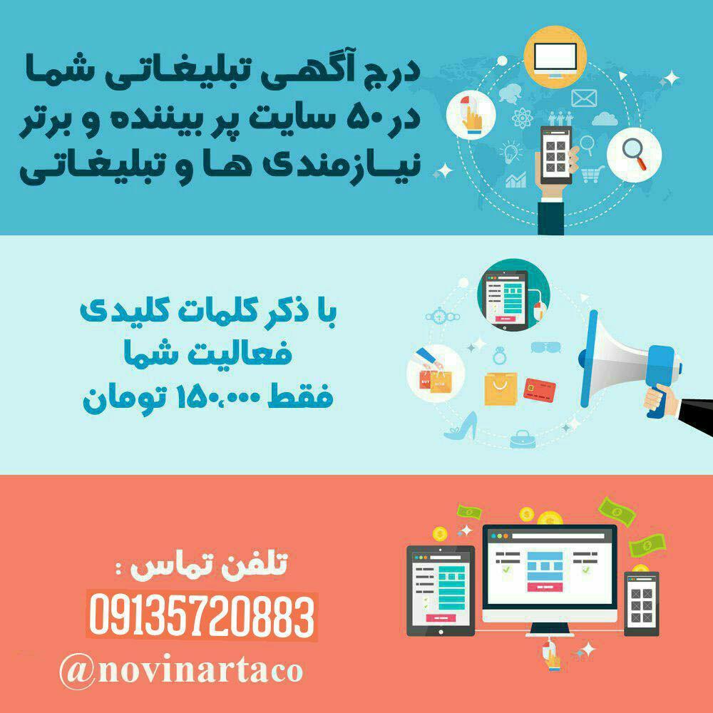 تبلیغات اینترنتی و تلگرامی