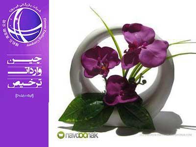 واردات گل مصنوعی