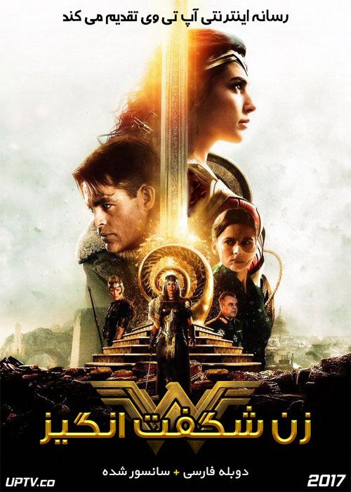 دانلود فیلم Wonder Woman 2017 زن شگفت انگیز با دوبله فارسی