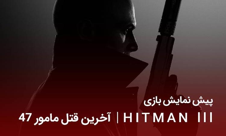 پیش نمایش بازی Hitman 3