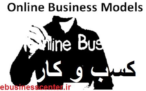 مدل های کسب و کار آنلاین