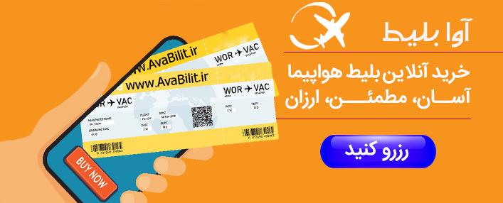 آوا بلیط - خرید بلیط هواپیما