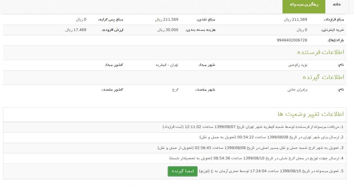 رسید سفارشات ارسالی به سراسر کشور البرز مهر شهر