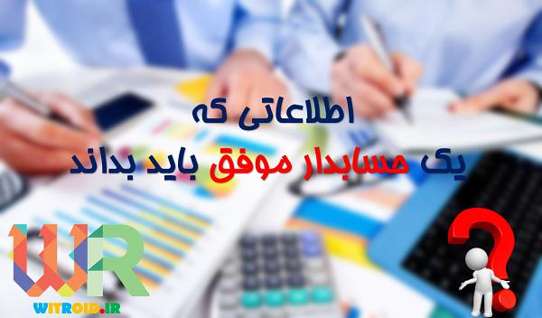 نکاتی که یک حسابدار موفق باید بداند