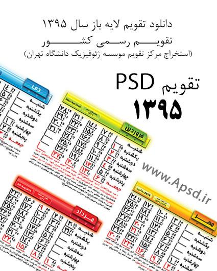 تقویم لایه باز عروس 1395