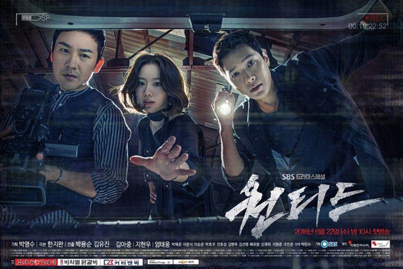 دانلود سریال کره ای تحت تعقیب - Wanted 2016 - با زیرنویس فارسی و کامل سریال