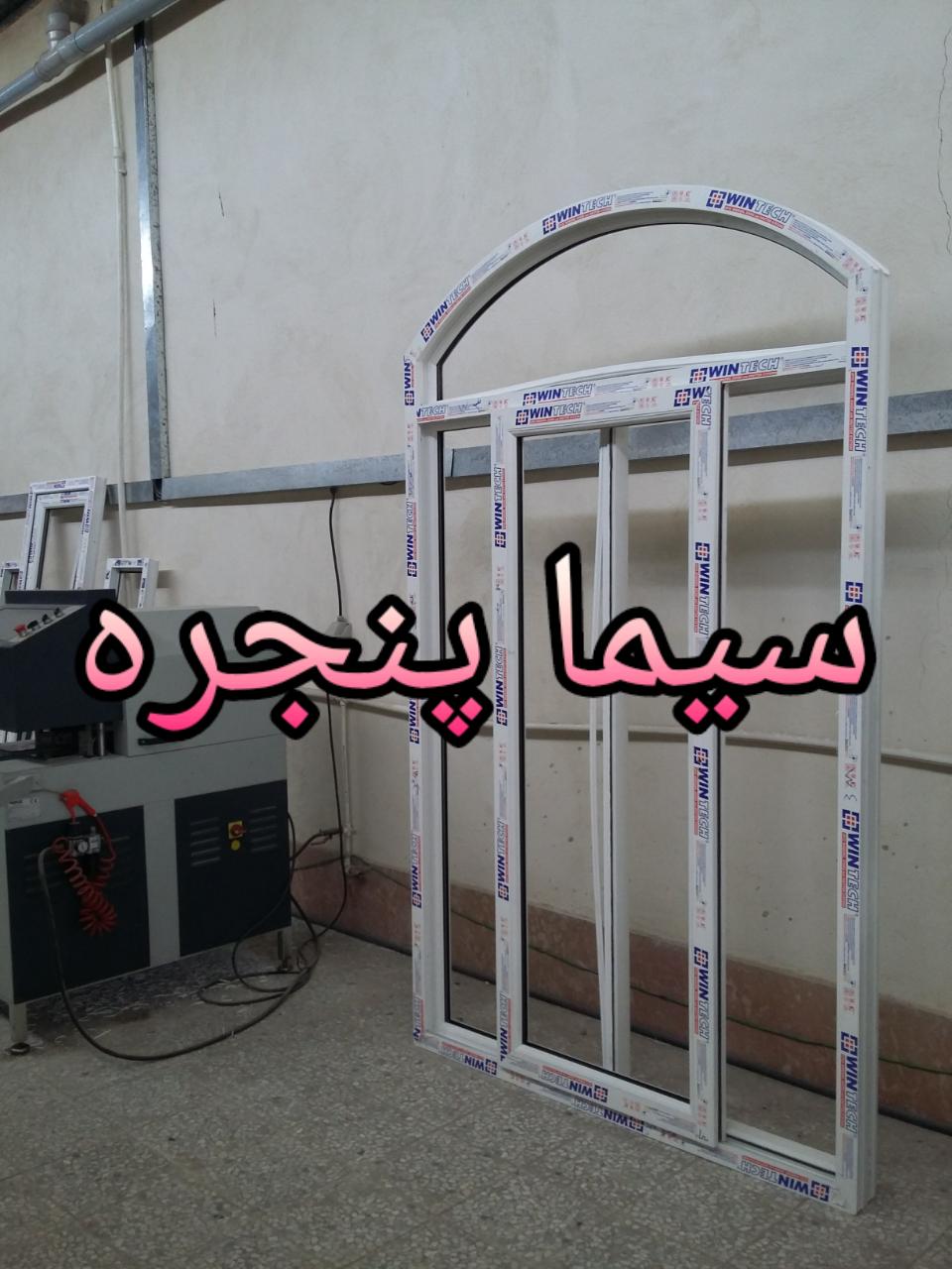 پنجره دو جداره upvc کشویی وین تک در محدوده کرج تهران شهریار ملارد فردیس و حومه