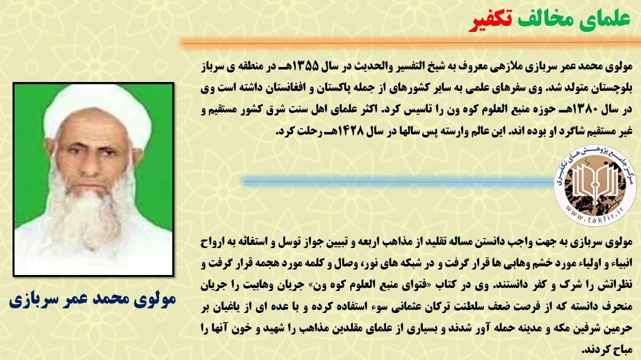مولوی محمد عمر سربازی