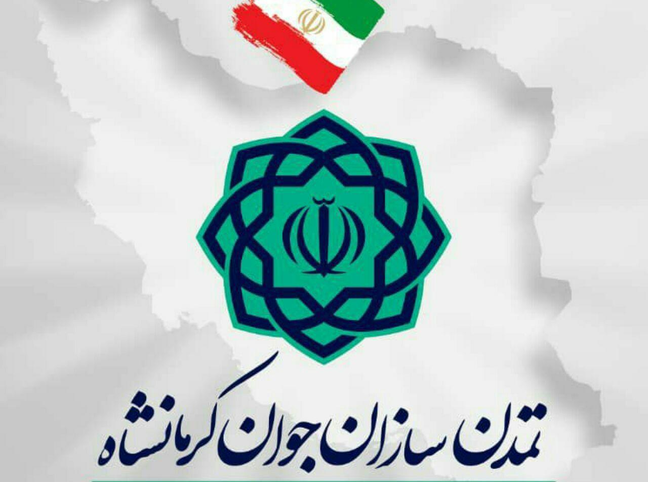 افتتاحیه پیشران های کلیدی و تمدن سازان جوان کرمانشاه برگزار میشود