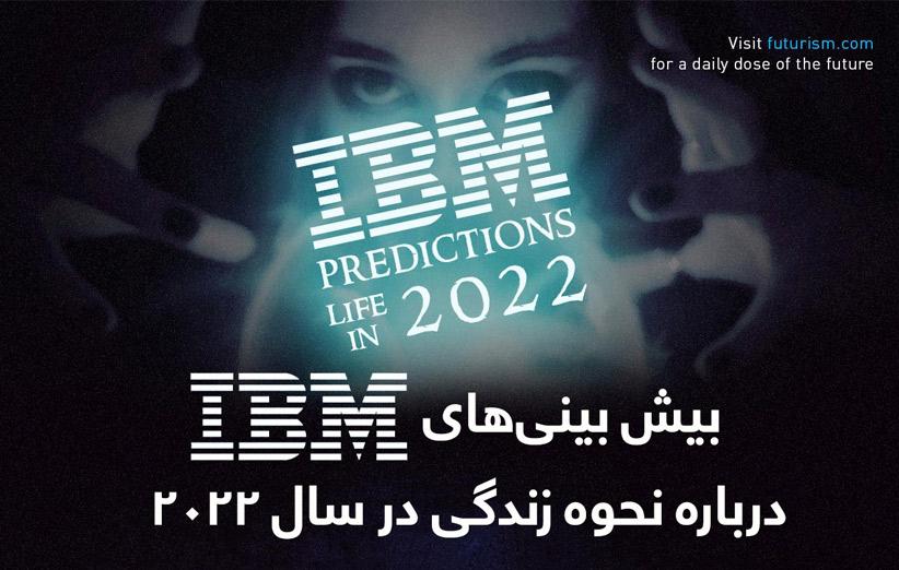 [اینفوگرافیک] زندگی در سال ۲۰۲۲ از نگاه IBM