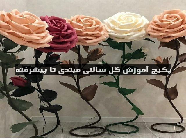 گل دکوراتیو پایه دار