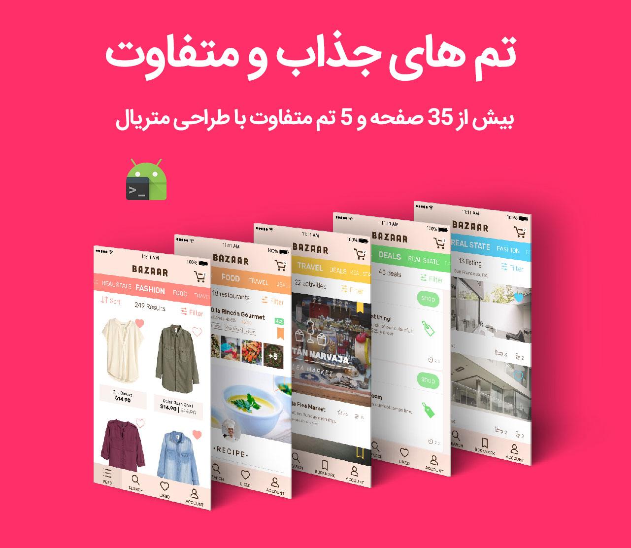 طراحی متریال سورس فروشگاهی ووکامرس
