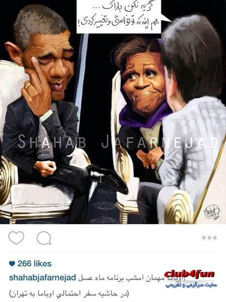 اوباما در ماه عسل علیخانی