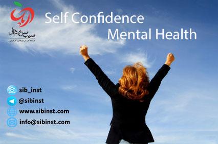 اثرات اعتماد به نفس و ارتقا بهداشتي رواني