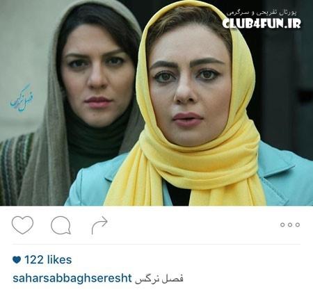یکنا ناصر و شایسته ایرانی در فیلم فصل نرگس