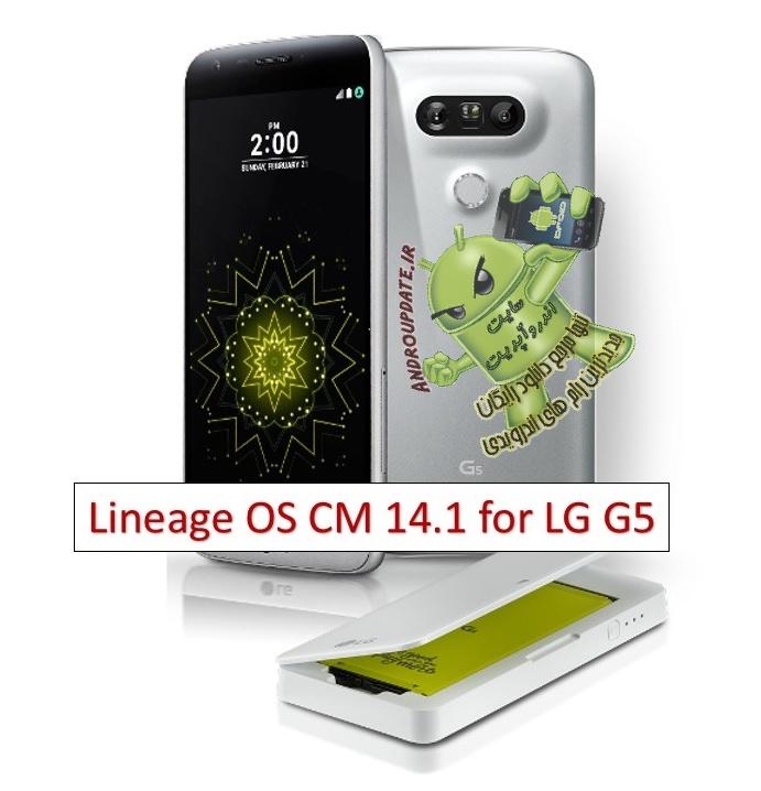 رام اندروید 7.1.1 بر روی الجی جی 5 LG G