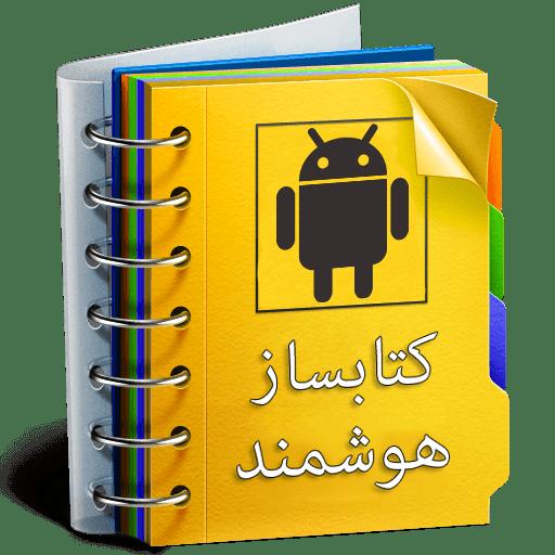 دانلود KetabSaz Hosmand pro 1.0 - برنامه کتاب ساز هوشمند اندروید (نسخه کامل)