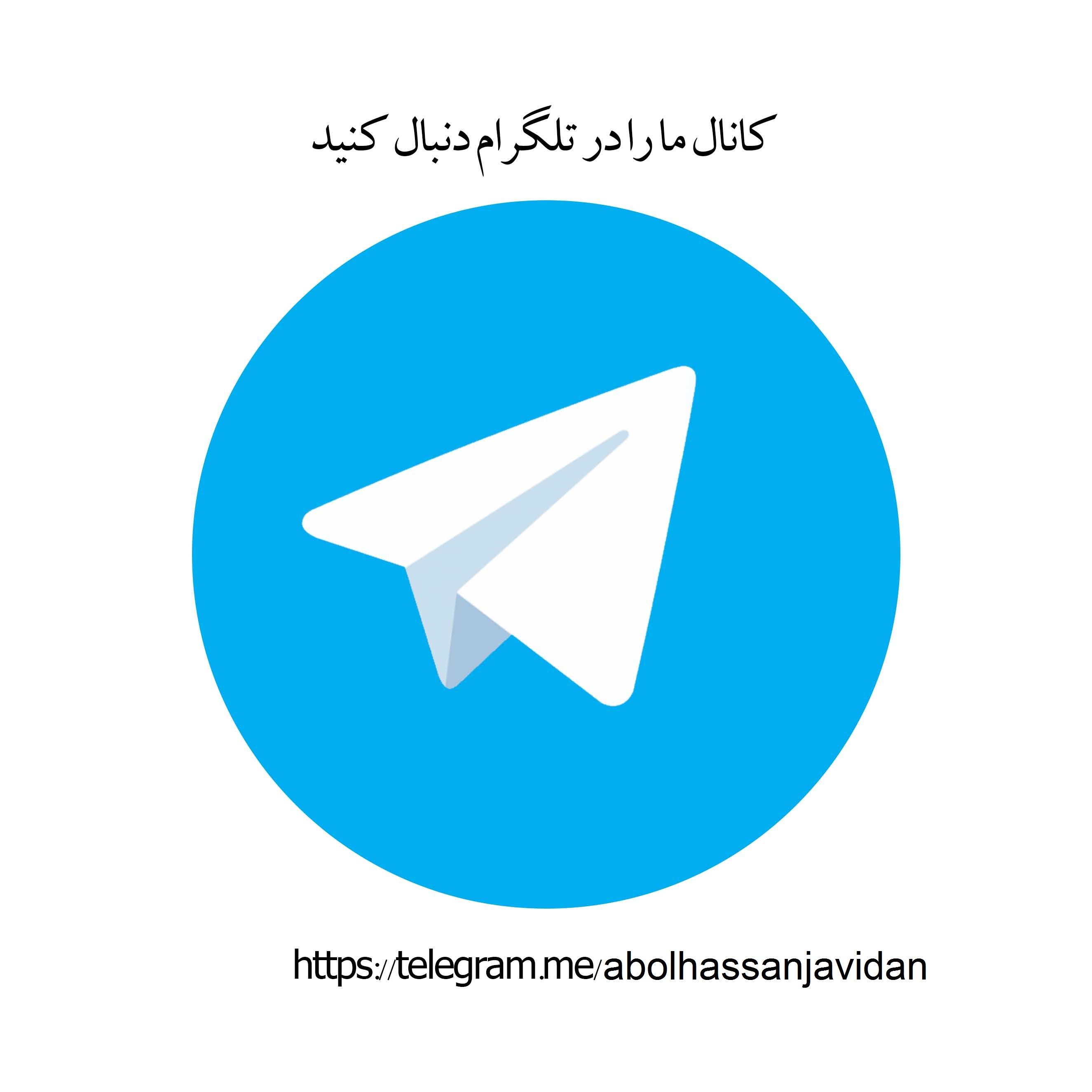 کانال+تلگرام+ورزش+ایران