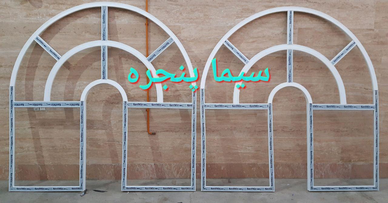 خم پنجره دو جداره upvc سیما پنجره - خم upvc پنجره های دو جداره- خم یو پی وی سی- خم خاص - خم upvc منحنی قوسی ویترینی محدوده شهریار کرج شهر قدس upvc پنجره خم و قوس دار پنجره خاص و مدرن